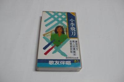 紫色小館-81--------小李飛刀