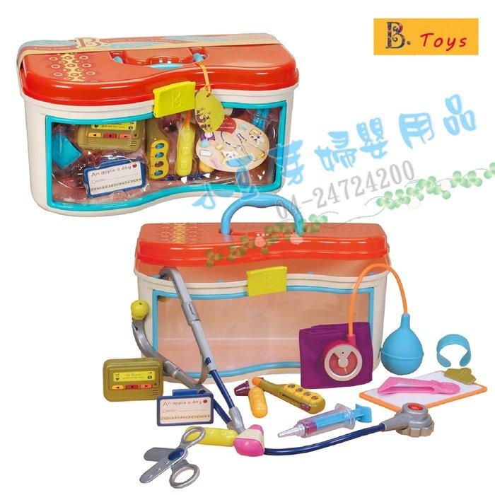B.Toys 達特醫生診療箱 §小豆芽§ 美國【B.Toys】益智玩具系列_達特醫生診療箱