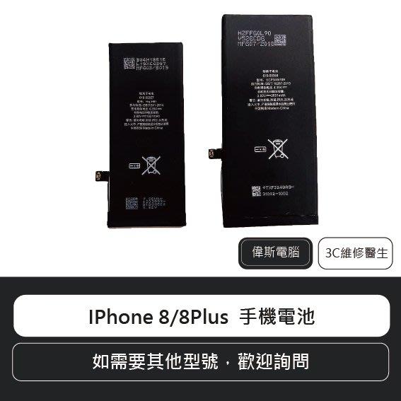 ☆偉斯電腦☆蘋果 IPHONE 8/8Plus 手機電池