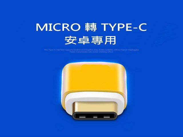 Android 安卓 MICRO 轉 TYPE-C 轉接頭 CNC 金屬外觀 ZenFone 3 小米