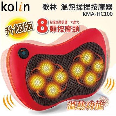 Kolin歌林溫熱揉捏按摩器 (KMA-HC100)