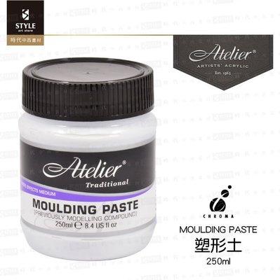 【時代中西畫材】塑形土 壓克力輔助劑系列 澳洲原裝進口 CHROMA Atelier MOULDING PASTE