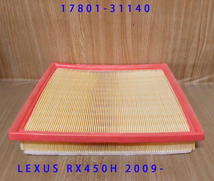 (C+西加小站)凌志 LEXUS  RX450 RX450h 2009年後- 引擎空氣芯 17801-31140