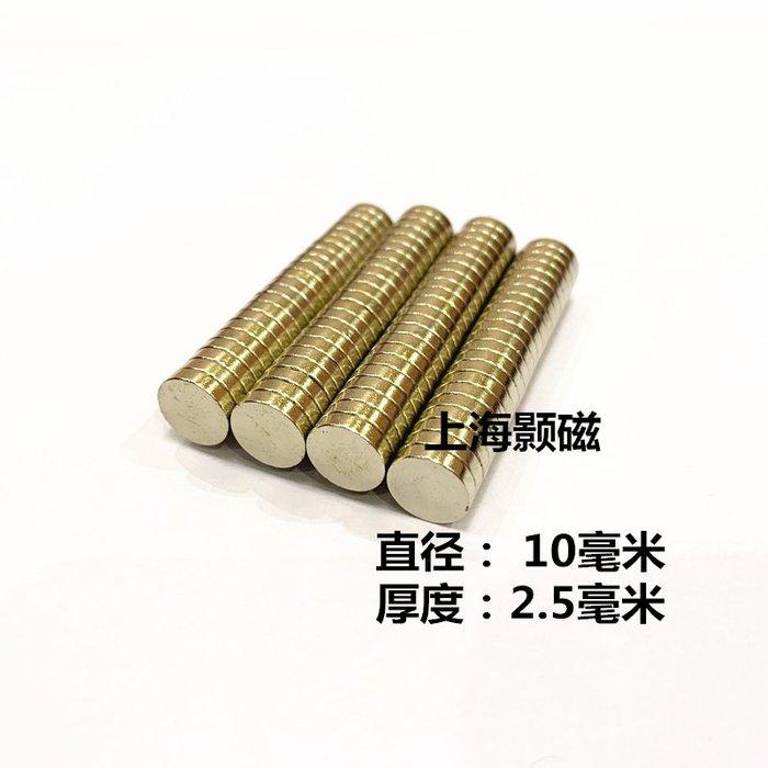 滿200元起發貨-釹鐵硼強磁鐵圓形10*2.5mm吸鐵石強力高強度圓形磁鐵10X2.5mm