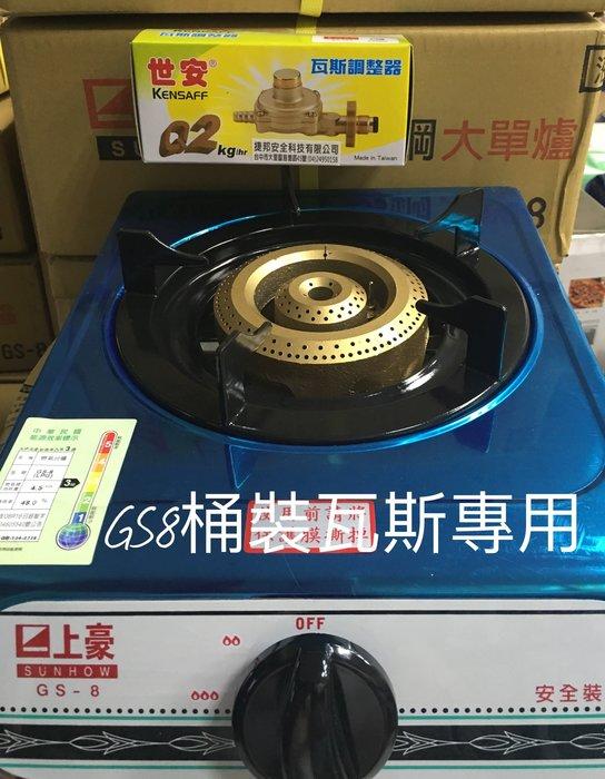上豪  GS-8 / GS8 瓦斯爐不鏽鋼安全單口爐台灣製造 同KG-8 / KG-260