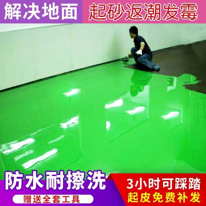 爆款熱賣-水性地坪漆水泥地面漆仿古耐磨自流平室外室內家用環氧樹脂地板漆