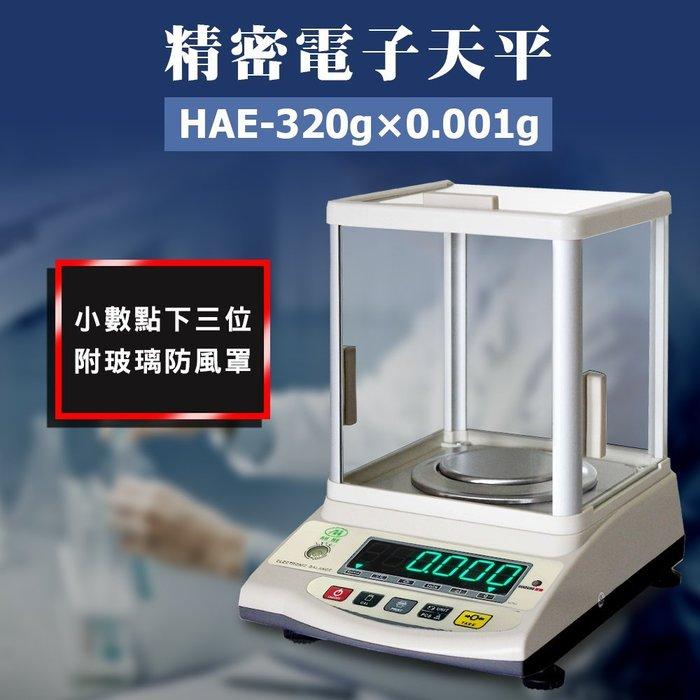 HAE-精密電子天平【320g×0.001g】玻璃防風罩 小數點下三位 兩年保固 免運費 磅秤 電子秤 天秤