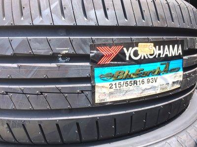 台北永信輪胎~橫濱輪胎 AE50 215/55R16 93V 日本製 含安裝 送四定