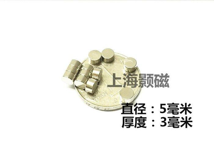 滿200元起發貨-強磁圓形5*3mm釹鐵硼 吸鐵石磁鋼 稀土永磁王 強磁鐵圓形D5X3mm