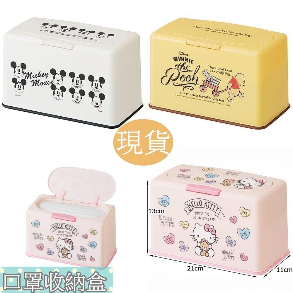 現貨-日本口罩盒 KITTY 迪士尼口罩盒 維尼 米奇口罩收納盒 小熊維尼 迪士尼彈蓋式
