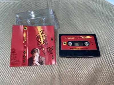 【李歐的音樂】名冠唱片1990年 侯德健 禍頭子 下去不  錄音帶