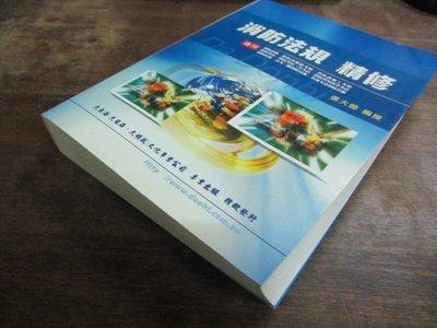 欣欣小棧  大東海//消防法規》ISBN:9867398084-張大帥(家中25箱)