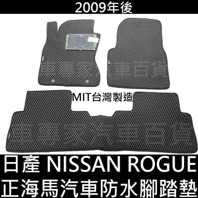 2009年後 ROGUE 汽車 防水 腳踏墊 地墊 海馬 海瑪 蜂窩 蜂巢 卡固 立體 3D 全包圍 日產 NISSAN