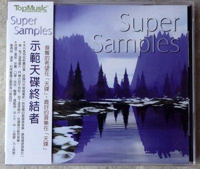 示範天碟終結者 Super Samples   第1集+第2集合購,全新未開封