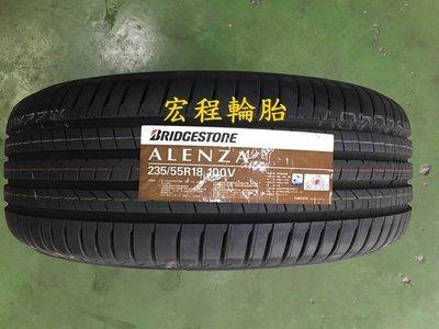 【宏程輪胎】 普利司通 Alenza 235/55-18 104V SUV專用胎 BRIDGESTONE
