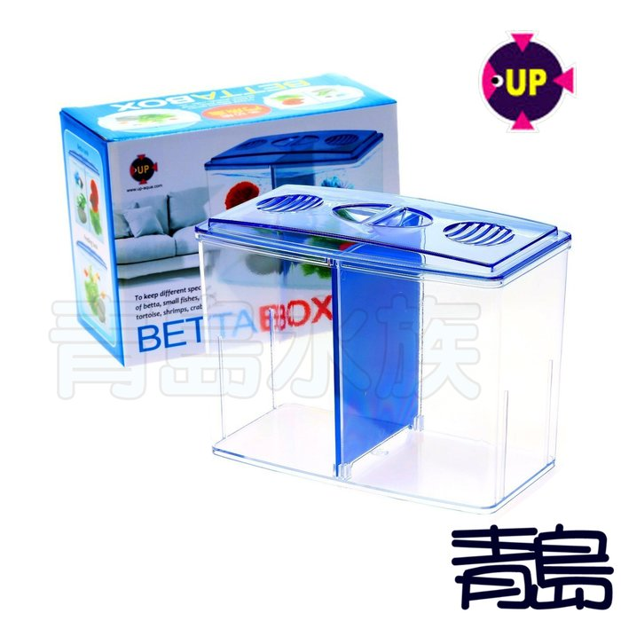 AA。青島水族。D-651台灣UP雅柏-----壓克力3合1多功能鬥魚盒 繁殖盒 產卵盒 隔離箱 飼育盒
