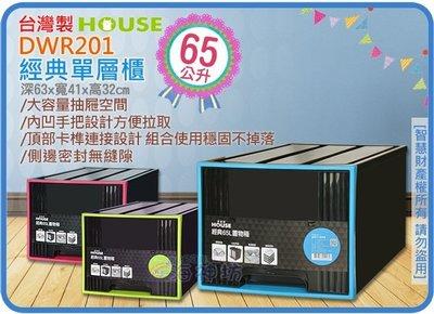 =海神坊=台灣製 DWR201 單層櫃 經典置物箱 抽屜櫃 整理箱 收納箱 置物櫃 分類箱 65L 2入750元免運 台南市