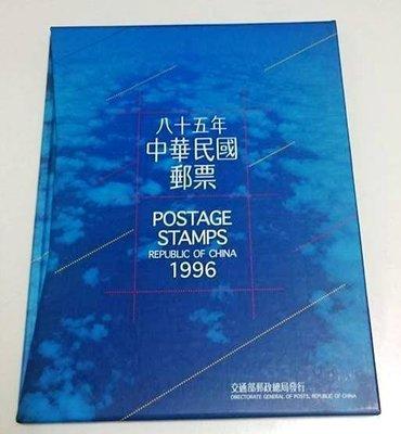 【萬龍】中華民國85年郵票冊精裝本1996年郵票精裝本(郵票已插入)