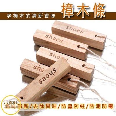 【小亮點】樟木條(一包5入) 驅蟲防霉 除臭除溼除味 純天然去味 防蛀 乾燥劑【DS241-0】