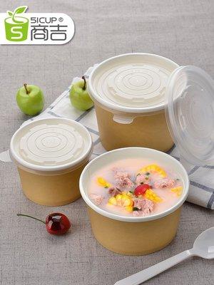 奇奇店-牛皮紙湯碗帶蓋一次性紙碗打包盒...