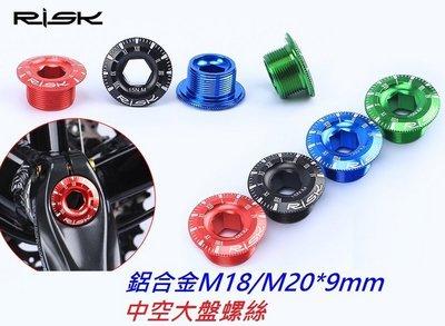 《意生》RISK M20*9mm 一體式中空外掛BB大盤曲柄輕量化螺絲 SHIMANO DEORE IceToolz工具