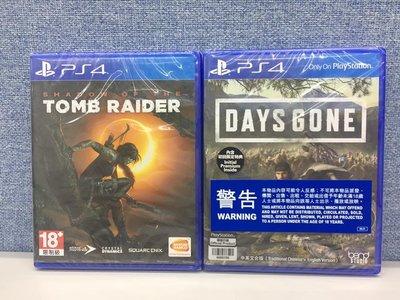 特價 全新 PS4 Shadow of the Tomb Raider 古墓奇兵:暗影 盜墓者 羅拉 Days Gone 往日不再 行貨中文版