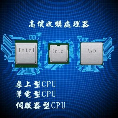 ♛高信用♛ 3647 Gold 6152 8160 8180 CPU 記憶體 回收 E5 E7 I7 I5 I3