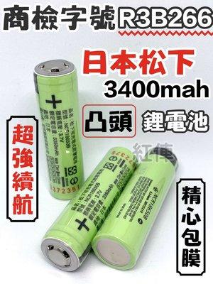 買2顆電池送收納盒1個~L2手電筒專用日本國際松下原廠18650鋰電池3400mah (凸頭版)