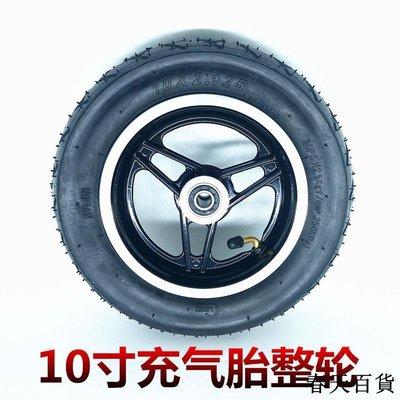 10寸電動滑板車免充氣輪胎整輪10*2.125/2.50實心胎套裝碟剎車款