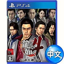 PS4 人中之龍4 繼承傳說者 – 中文版