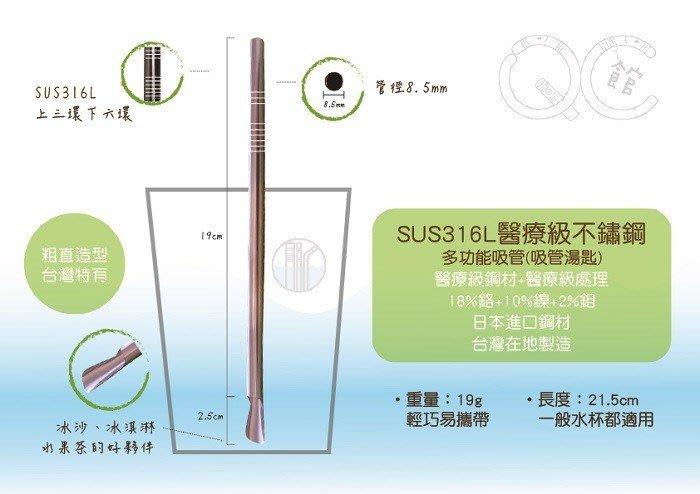 【光合作用】QC館 SUS316L 吸管湯匙、日本鋼材、醫療級不鏽鋼、100%台灣製造、愛地球、不塑、冰淇淋、優格