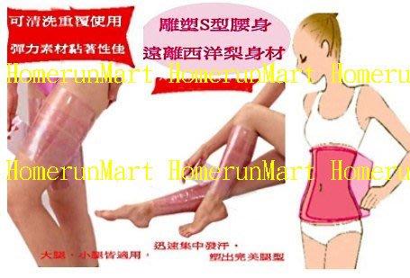 BFA桑拿束腰帶束腹帶束腹套平腹帶.產婦塑腹帶 另售美腿帶超商取貨