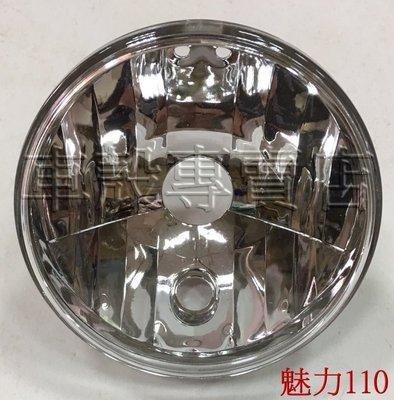 [車殼專賣店] 適用:MANY100.110、魅力100.110,大燈組 $ 350