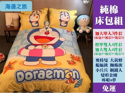 [Special Price]5959《2件免運》22花色 純棉 動漫卡通 180公分寬 加大雙人床 床包四件套 床包1床裙1被套1枕套2