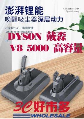 Dyson 戴森 V8 吸塵器鋰電池 5000MAH 大容量 維修 SONY VTC6電芯 一年保固 充電器 充電架