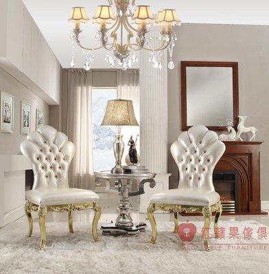 [紅蘋果傢俱] 2056 新古典 餐椅 休閒椅 穿鞋凳 椅子 洽談椅 沙發組 金箔 銀箔