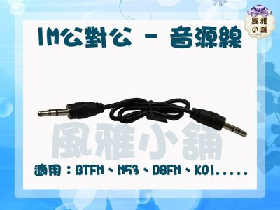 【風雅小舖】BTF12充電線、D8FM/K01錄音線、音源延長線、通用耳機 專用線材下標處