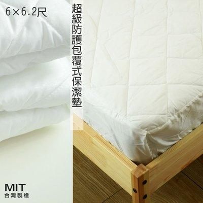 MIT保潔墊 【抗汙保潔墊】床包式 加大6尺 絲薇諾