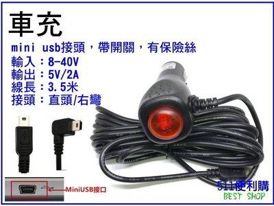「511便利購」帶開關 mini usb 5V2A 3.5米 車充 車載 電源線 點煙器充電線 加長車充線 行車紀錄器