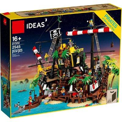 兼容樂高 21322 梭魚灣海盜沉船 Priate Bay創意玩具698998 LEGO#好旺角@雜貨鋪&價格已咨詢客服後為準