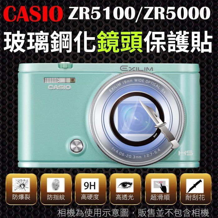 CASIO ZR5100 ZR5000 專用鋼化玻璃鏡頭保護貼 鋼化玻璃膜 鏡頭玻璃貼 鏡頭防護 玻璃 鏡頭 強化玻璃