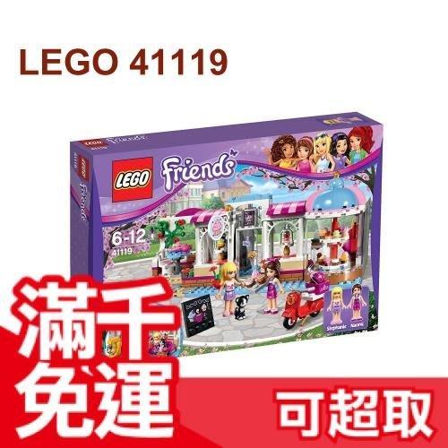 免運 日本 LEGO 樂高 Friends 41119 女孩系列好朋友 心湖城杯子蛋糕咖啡屋 ❤JP Plus+