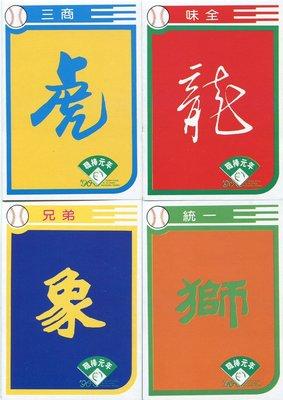 中華職棒元年球員卡~芝蘭口香糖,味全龍、三商虎、統一獅、兄弟象,整套共118張新人卡 RC