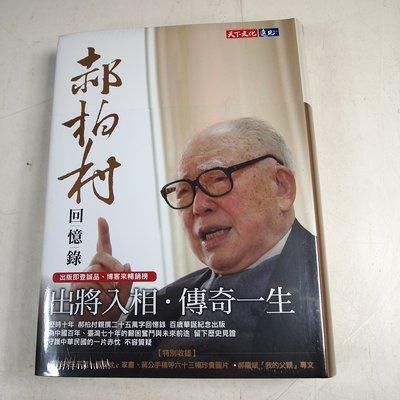 【懶得出門二手書】《郝柏村回憶錄》ISBN:9789864796762│天下文化│郝柏村│全新(22J14)