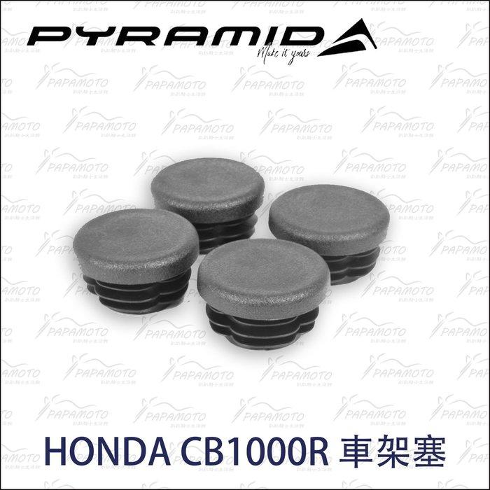 【趴趴騎士】HONDA CB1000R 18~ - PYRAMID 車架圓孔蓋 車架孔塞