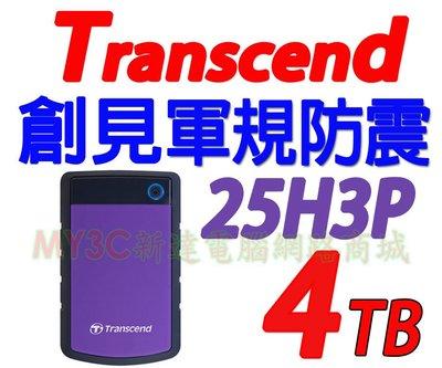 創見 行動硬碟 Transcend 25M3 25H3P 4T 外接硬碟 4TB 隨身硬碟 另有 威剛 東芝 2T 1T 新北市