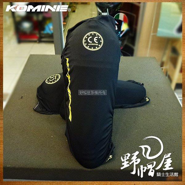 三重《野帽屋》日本 KOMINE SK-638 內穿式 護膝 護肘 內藏式 護具 彈性面料 可拆洗 內搭 SK638。黑