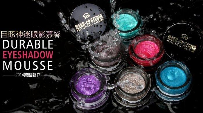 ☆彩妝大師☆荷蘭彩妝make-up studio「目眩神迷眼影慕絲5ml」最新力作!別於以往的眼影膏