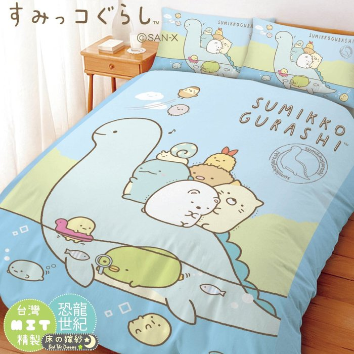 🐕[新色上市] 日本授權角落生物系列 // 雙人床包兩用被組 // [恐龍世紀]🐈 買床包組就送角落抱枕滿額再送踏墊