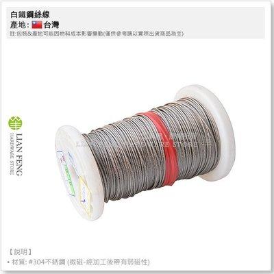 【工具屋】*含稅* 2.0mm 7*7 100米 白鐵鋼絲線 白鐵鋼索 不銹鋼繩 固定 遮陽網 2mm 掛繩 台灣製